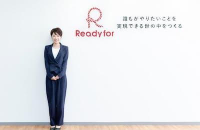 READYFOR社長の米良はるかさん