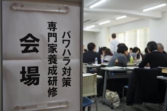21世紀職業財団が1月に開いたパワハラ研修に企業の人事担当者らが多数参加した(東京・文京)