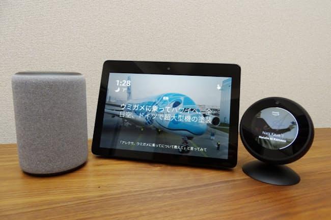 アマゾンのスマートスピーカーを並べてみた。中央が最新のAmazon Echo Show 、右が18年夏に発売されたAmazon Echo Spot 、左は音声のみで操作するAmazon Echo
