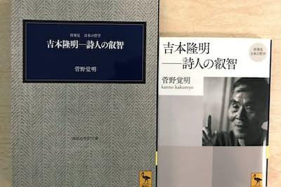 文庫本(右)とPOD版