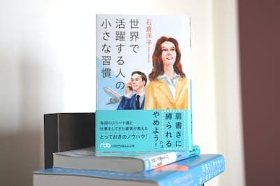 巻末には著者の「推薦本リスト」も掲載。10冊を紹介している