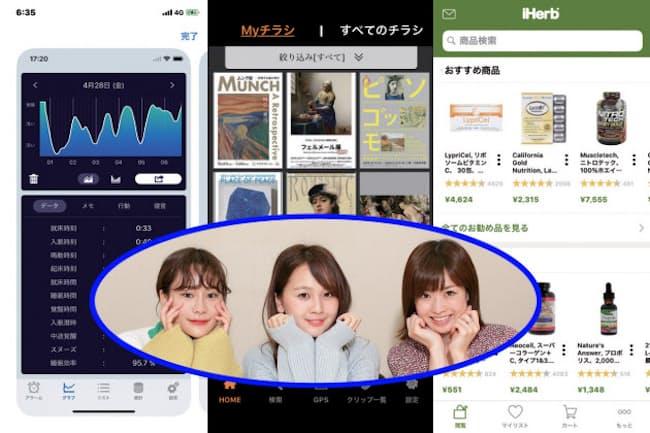 イマドキの女子たちはスマホでどんなアプリを使って楽しんでいるのか。3人の読者モデルに聞いた。左から前田リサさん、小林令奈さん、吉羽真紀さん(写真 鈴木芳果)