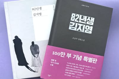 「82年生まれ、キム・ジヨン」は韓国で100万部を超えるベストセラー小説