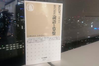 『現代語訳 論語と算盤』渋沢栄一著 守屋淳訳 ちくま新書