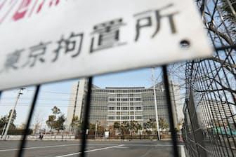 日産自動車のゴーン元会長が勾留されている東京拘置所(東京都葛飾区)