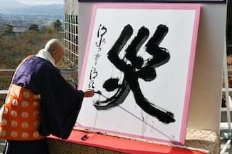 2018年は大災害が多く、「今年の漢字」も「災」となった(12月12日、京都市東山区)