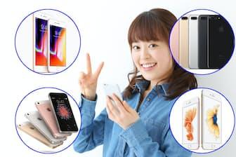 格安スマホのiPhoneにはどんな機種があるのか、確認してみた(写真はイメージ=PIXTA)