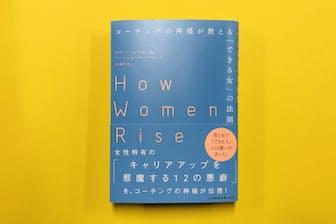 「上をめざす」女性に、先へ進むための心構えを伝授する