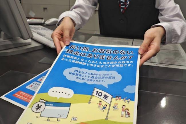 銀行は休眠預金制度の周知を進めてきた(三菱UFJ銀行新丸の内支店)