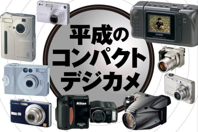 平成に登場して、すっかり当たり前の存在になったコンパクトデジタルカメラ。いったいどんな進化を遂げたのか。改めて振り返る。