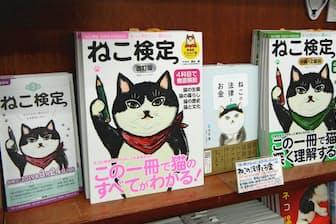 猫専門書店「神保町にゃんこ堂」のネコ検定コーナー(東京都千代田区)