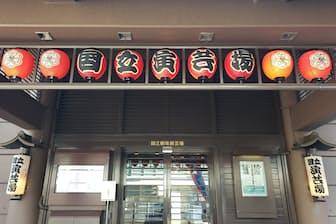 国立演芸場(東京都千代田区)