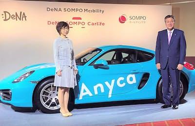 新会社の発表会に登壇したDeNA会長の南場智子氏(写真左)と、損害保険ジャパン日本興亜の西澤敬二社長