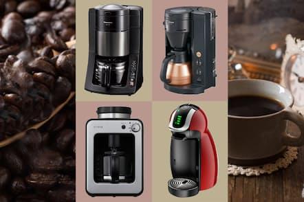 ひきたてのおいしさを味わえるコーヒーメーカー4機種を紹介する