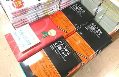 女性向けの本を並べた平台にギフトパッケージもあしらって展示する(三省堂書店有楽町店)
