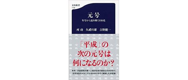 庶民の世論が影響? 江戸時代の改元|日経BizGate