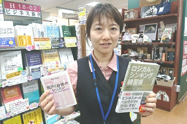 三省堂書店有楽町店の岡崎史子さんのおすすめは『ロジカル・シンキング練習帳』と『発声と身体のレッスン』