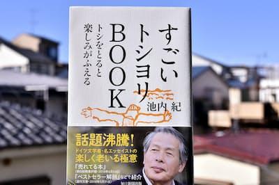 『すごいトシヨリBOOK』 池内紀著 毎日新聞出版