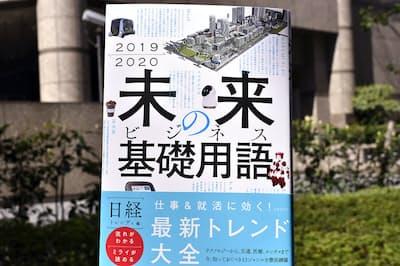 日経トレンディ編『2019-2020 未来のビジネス基礎用語』(日経BP社)