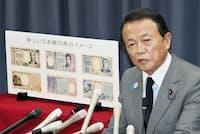 新紙幣の発行を発表する麻生財務相(9日午前、財務省)