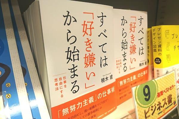 2階エレベーター降り口前にある面陳列棚のベストセラーコーナーに並べる(八重洲ブックセンター本店)