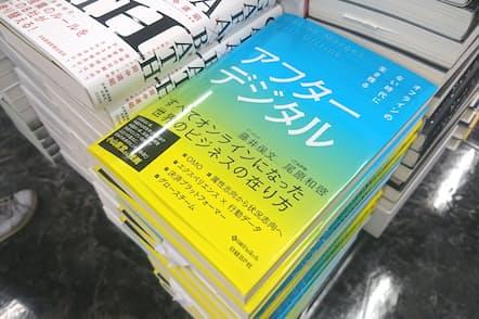 ビジネス書コーナーのメインの平台に展示する(青山ブックセンター本店)