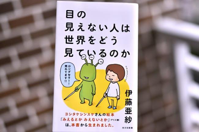『目の見えない人は世界をどう見ているのか』 伊藤亜紗著 光文社新書
