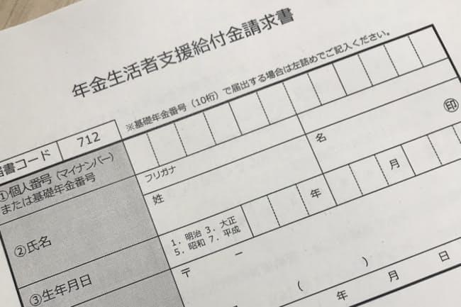 条件を満たすとみられる人には日本年金機構から請求手続きに必要な書類が届く