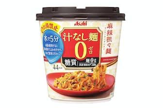 アサヒグループ食品「汁なし麺0(ゼロ) 麻辣担々麺」(税込み215円)(写真提供:アサヒグループ食品、以下同)