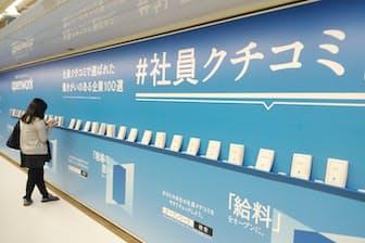 東京・新宿駅の地下街に登場した期間限定の「社員クチコミ図書館」