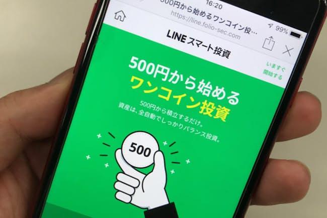 フォリオ(東京・千代田)のサービスはLINEのアプリを使う
