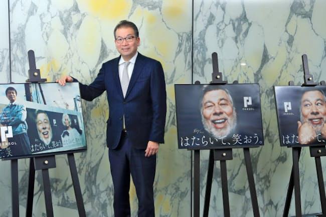 パーソルホールディングスの水田正道社長