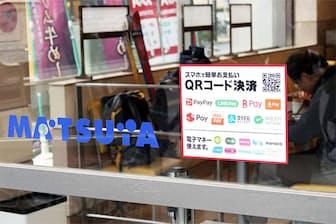 各種キャッシュレス決済に積極的に対応する松屋の店頭表示