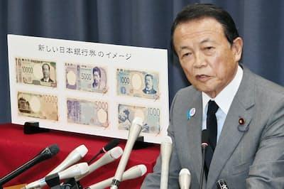 お札の刷新を発表する麻生太郎財務相