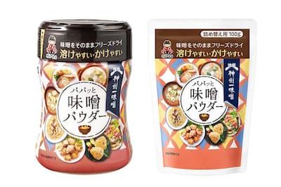 神州一味噌は3月1日に「パパッと味噌パウダー」と「同 詰め替え用」を発売した