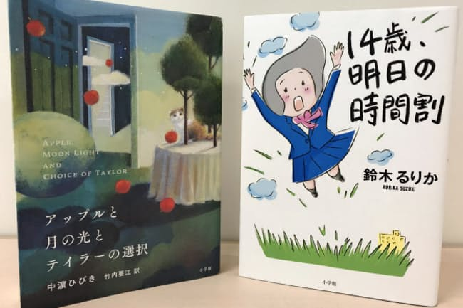「12歳の文学賞」が輩出した鈴木るりかさんの著書(右)と中濱ひびきさんの著書
