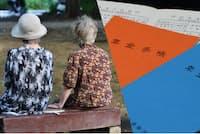 老後生活に本当に必要な金額はいくらなのか、どう準備すればいいのか(写真はイメージ)