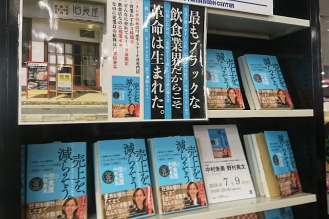 柱の側面で特設のミニコーナーを展開。著者イベントの告知や関連書とあわせて展示する(青山ブックセンター本店)