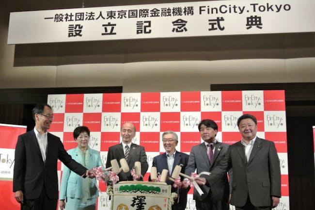 東京国際金融機構は東京市場の魅力を発信する役割を担う(6月7日に開いた設立記念式典)