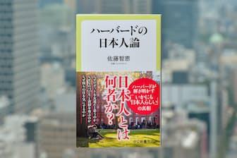 日本人が気づかなかった日本の価値を再発見できる1冊