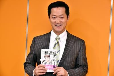 『最高の教師がマンガで教える目標達成のルール』著者 原田隆史氏