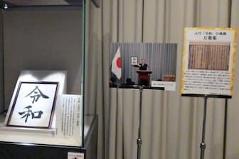 国立公文書館では「令和」だけでなく「平成」も展示されている(いずれも複製)