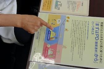 パネルを使って患者にわかりやすく説明する(藤田医大病院で)
