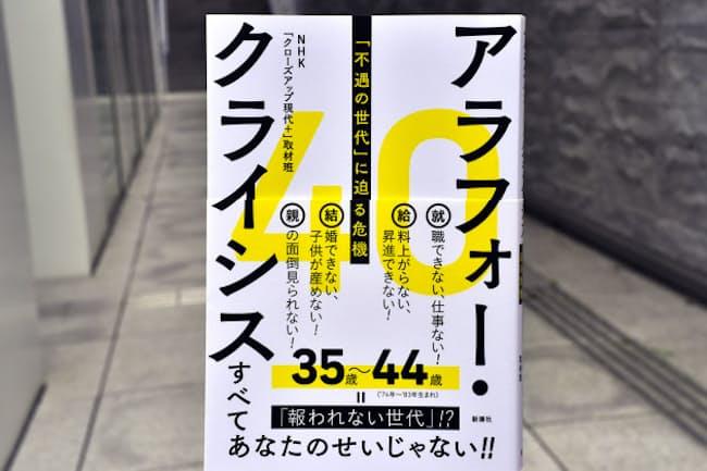『アラフォー・クライシス』 NHK「クローズアップ現代+」取材班著 新潮社