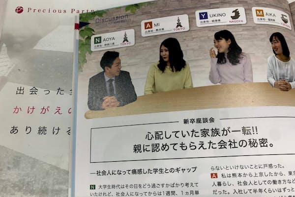 親への説明を意識した会社説明パンフレットを作る企業も出始めている