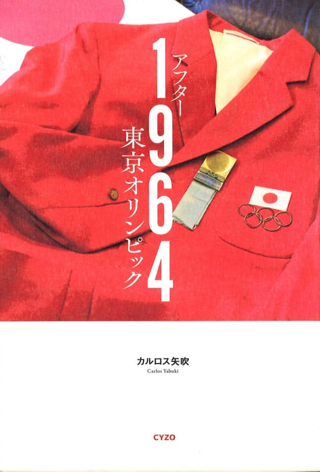 東京オリンピック 絶望的