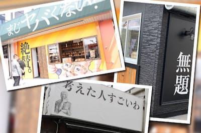 外観に「高級食パン店」の文字は見当たらない。店名だけだと「まじヤバくない?」と思ってしまう