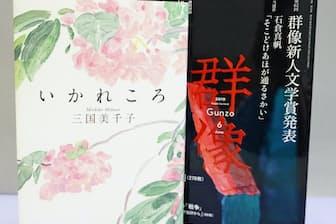 石倉の「そこどけあほが通るさかい」が掲載された文芸誌(右)と三国の「いかれころ」単行本(左)