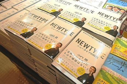 入り口正面のメインの平台中央に6列で展示する(八重洲ブックセンター本店)