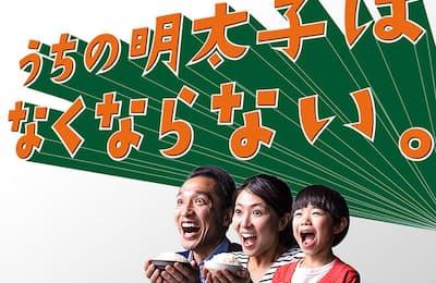 KDDI子会社のソラコム(東京・世田谷)が手掛ける明太子(めんたいこ)の自動配送サービス「ふくやIoT」のイメージ図
